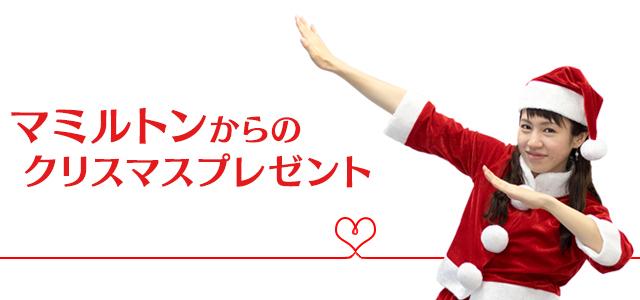 マミルトンのクリスマスカードキャンペーン