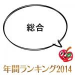 AppBank Store 【総合】 年間ランキング2014