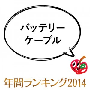 AppBank Store 【バッテリー/ケーブル】 年間ランキング2014