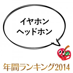 AppBank Store 【ヘッドホン/イヤホン】 年間ランキング2014