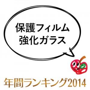 AppBank Store 【保護フィルム/強化ガラス】 年間ランキング2014