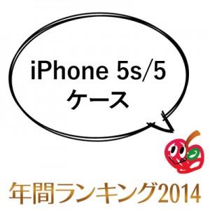 AppBank Store 【iPhone 5s/5ケース】 年間ランキング2014