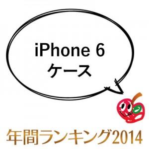 AppBank Store 【iPhone 6ケース】 年間ランキング2014