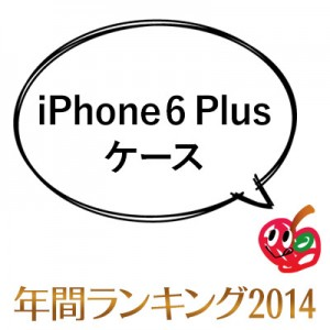 AppBank Store 【iPhone 6 Plusケース】 年間ランキング2014