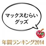 AppBank Store 【マックスむらい】 年間ランキング2014