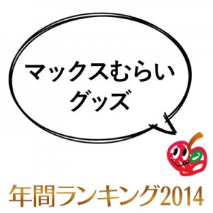 AppBank Store 【マックスむらい】 2014人気商品ランキング