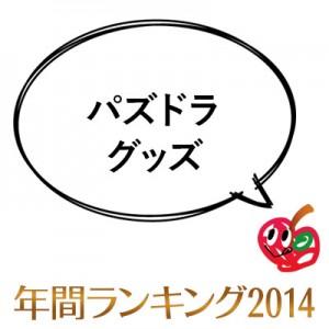 AppBank Store 【パズドラ】 年間ランキング2014