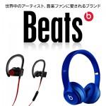 世界中のアーティスト、音楽ファンに愛されるブランド『Beats』