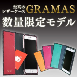 至高のレザーケース『GRAMAS』に数量限定モデルが登場!