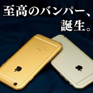 至高のiPhoneバンパー、SQUAIRシリーズ特集