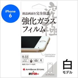iPhone 6用究極強化ガラス 白