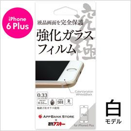 iPhone 6 Plus用究極強化ガラス 白