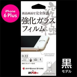 iPhone 6 Plus用究極強化ガラス 黒