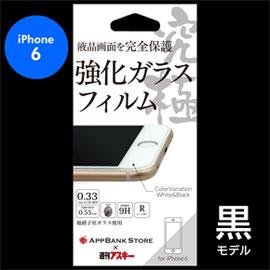 iPhone 6用究極強化ガラス 黒