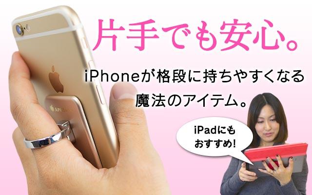 片手でも安心。iPhoneが格段に持ちやすくなる魔法のアイテム。