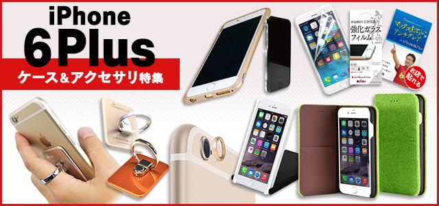 iPhone6plusケース特集