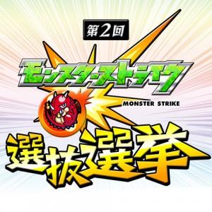 第2回モンスト選抜選挙 投票受付スタート!!