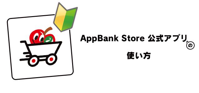 AppBank Store公式アプリの使い方