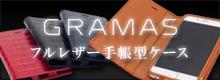 GRAMAS特集 ?対応強化ガラス&フルレザー手帳型ケース?