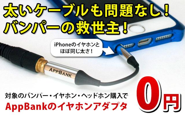 AppBankのイヤホンアダプタ