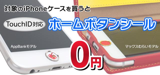 対象のiPhoneケースを買うとホームボタンシールが0円になる!