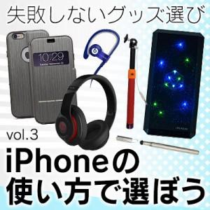 失敗しないグッズ選び vol.3「iPhoneの使い方で選ぼう」