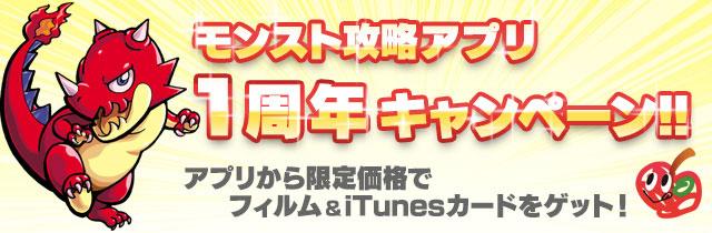 モンスト攻略アプリ1週年記念キャンペーン!!