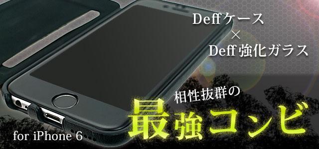 相性抜群の最強コンビ Deffケース×Deff強化ガラス