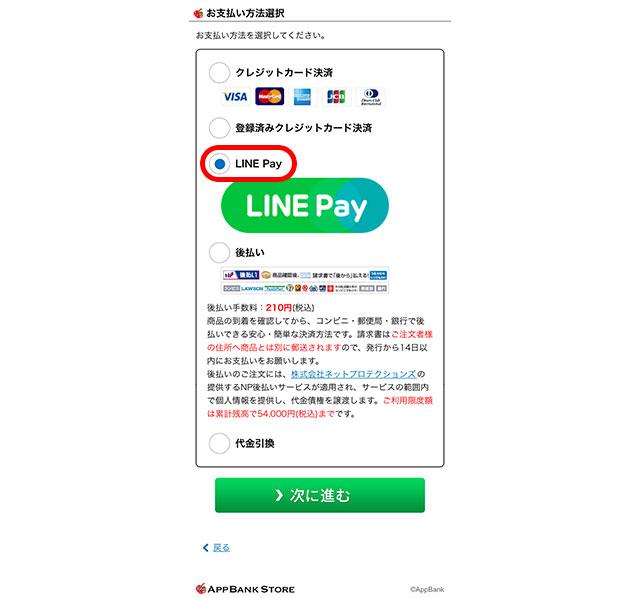 LINE Payを選びます