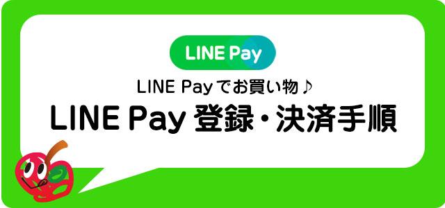 LINE Pay 登録・決済手順