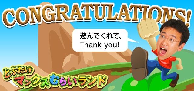 遊んでくれてありがとう!