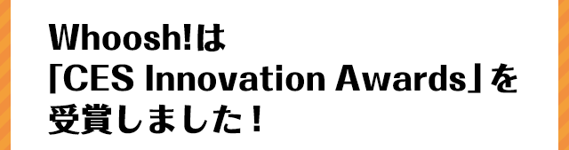 CES Innovation Awardsを受賞!