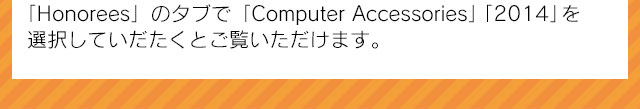 Honoreesタブ⇒Computer Accesories⇒2014