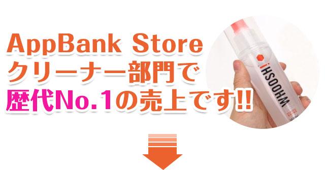 AppBank Storeクリーナー部門歴代No.1!