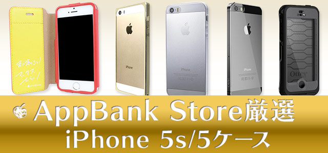 AppBank Store厳選!iPhone 5sケース