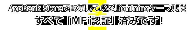 AppBank Storeで販売しているLightningケーブルは「MFi認証」済みです!