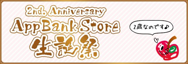 AppBank Store生誕祭 2周年!!