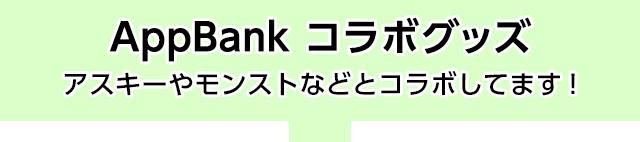 AppBank コラボグッズ