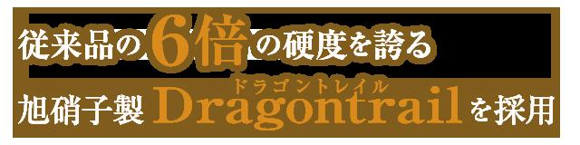従来品の6倍の硬度を誇る 旭硝子製Dragontrailを採用