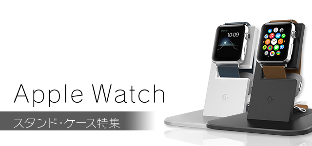 Apple Watch特集