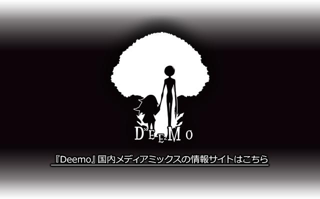 『DEEMO』国内メディアミックスの情報サイトはこちら