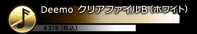 Deemo A4クリアファイル B(ホワイト)