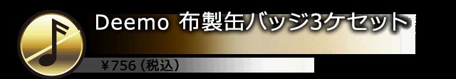 Deemo 布製缶バッジ3ケセット