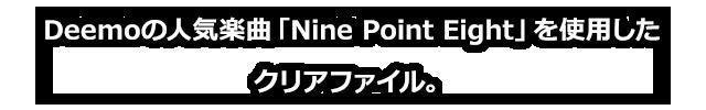 Deemoの人気楽曲「Nine Point Eight」を使用したクリアファイル。