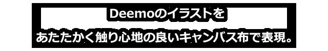 Deemoのイラストをあたたかく触り心地の良いキャンバス布で表現。