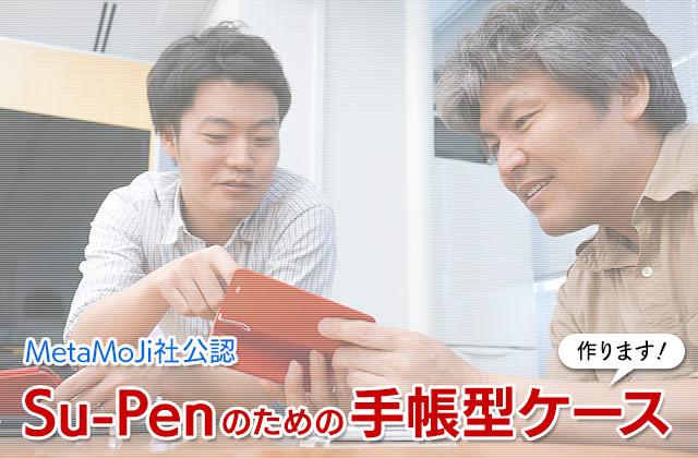 MetaMoJi公認。『Su-Penのための手帳型ケース』作ります!