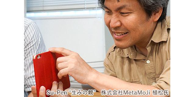 Su-Pen生みの親 MetaMoJi植松氏