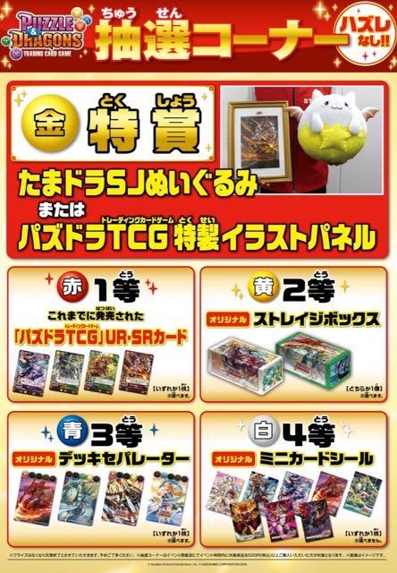 パズドラTCG トミーの日 in AppBank Store 新宿