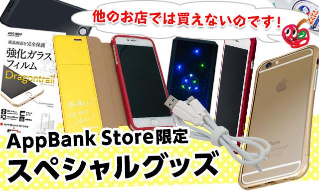 AppBank Storeでしか買えないスペシャルグッズ