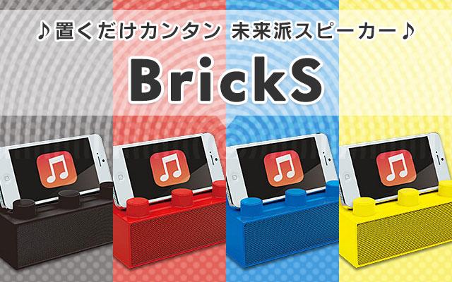 置くだけカンタンスピーカー BrickS